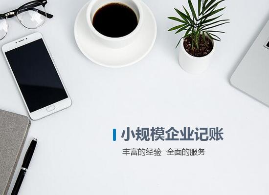 惠州小规模纳税人